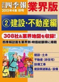 会社四季報 業界版【2】建設・不動産編 (15年秋号)