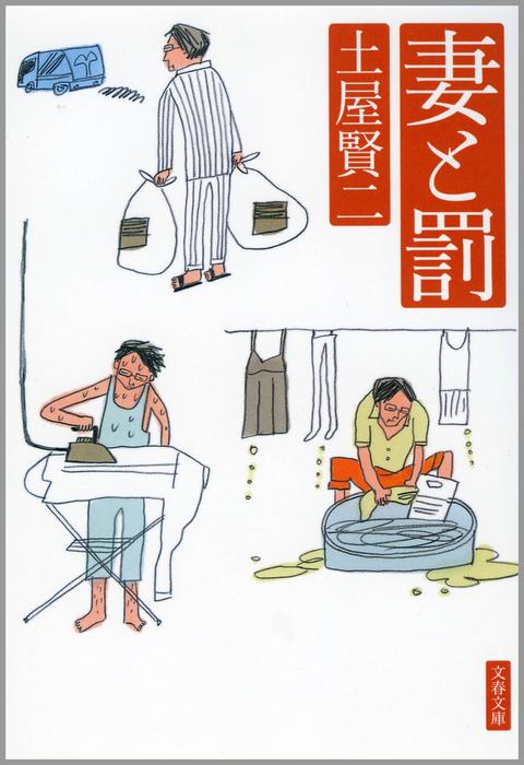 妻と罰-電子書籍-拡大画像