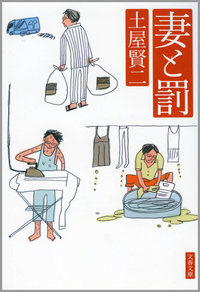 妻と罰-電子書籍
