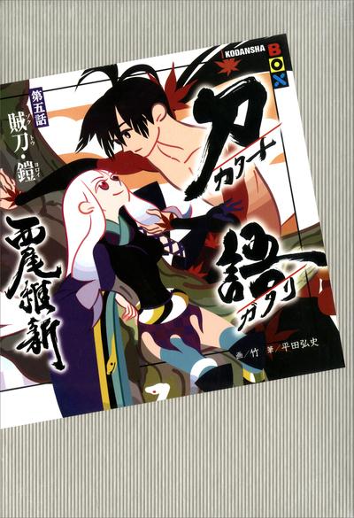 刀語 第五話 賊刀・鎧-電子書籍