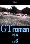 GT roman 6-電子書籍