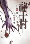 祕十村(1)-電子書籍