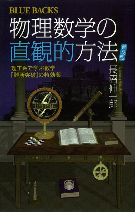 物理数学の直観的方法 〈普及版〉 理工系で学ぶ数学 「難所突破」の特効薬-電子書籍-拡大画像