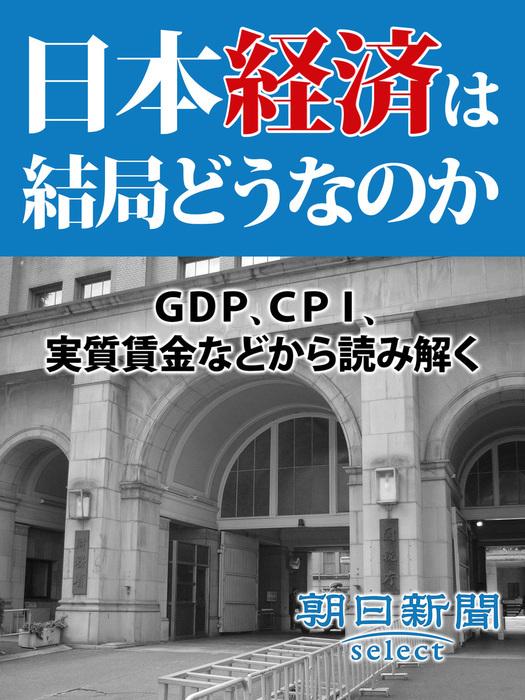 日本経済は結局どうなのか GDP、CPI、実質賃金などから読み解く拡大写真