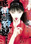 低俗霊狩り 【完全版】 1巻-電子書籍