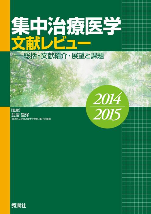 集中治療医学 文献レビュー 2014~2015 総括・文献紹介・展望と課題拡大写真