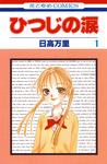 ひつじの涙 1巻-電子書籍