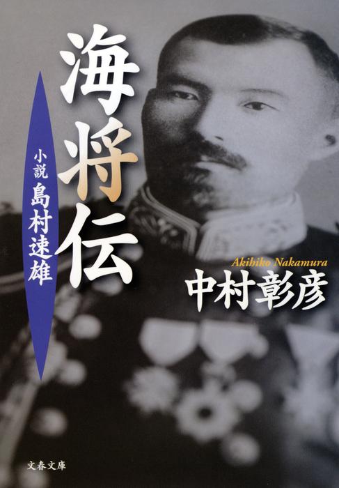 小説 島村速雄 海将伝拡大写真