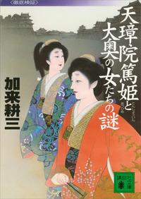 天璋院篤姫と大奥の女たちの謎 〈徹底検証〉