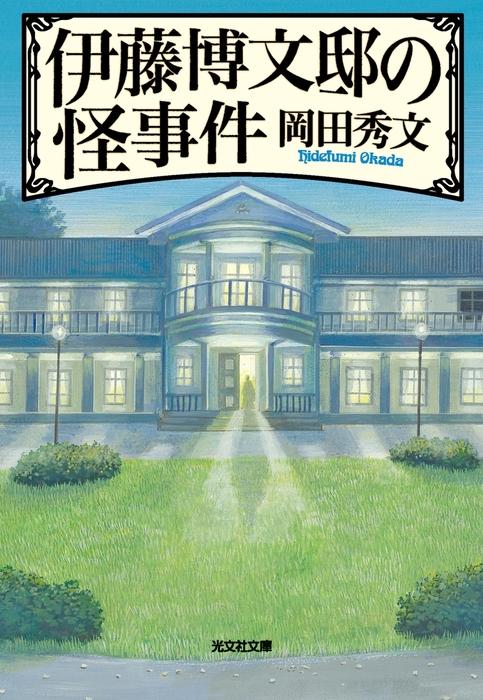 伊藤博文邸の怪事件-電子書籍-拡大画像