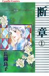 断章(1)-電子書籍