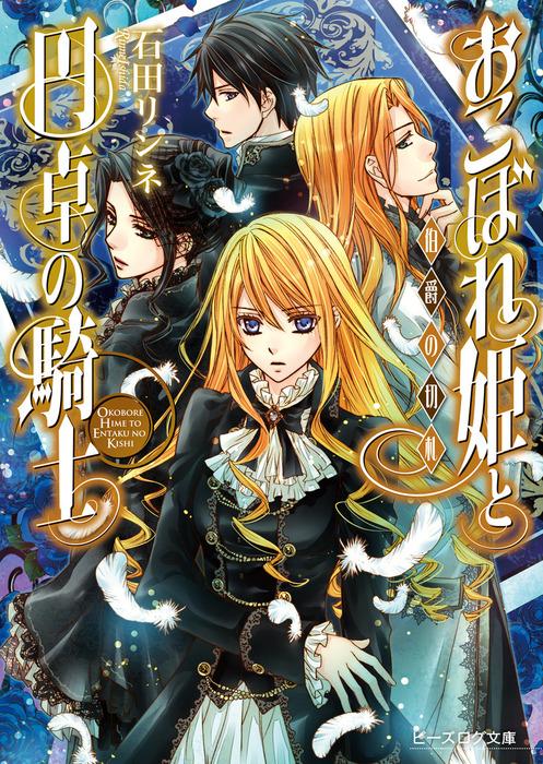 おこぼれ姫と円卓の騎士8 伯爵の切札拡大写真