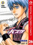 黒子のバスケ カラー版 26-電子書籍