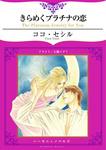 きらめくプラチナの恋-電子書籍