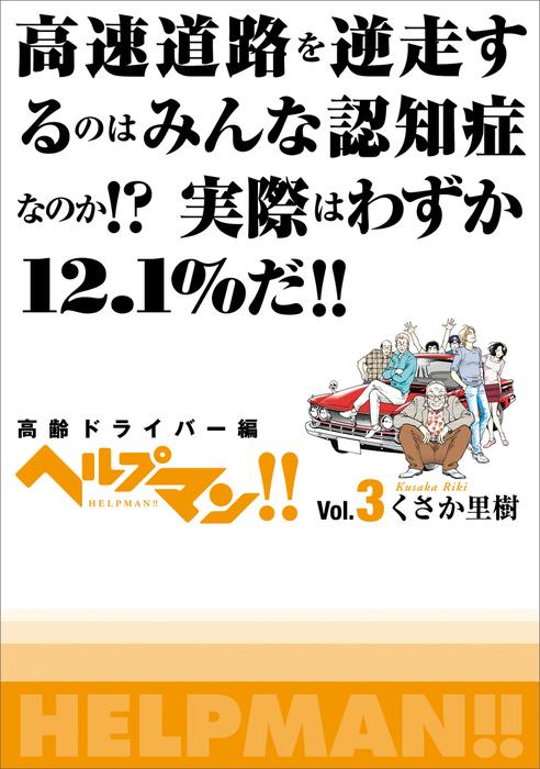 ヘルプマン!! Vol.3 高齢ドライバー編拡大写真
