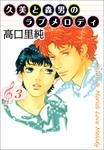 久美と森男のラブメロディ 3巻-電子書籍