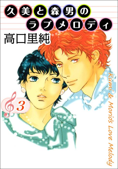 久美と森男のラブメロディ 3巻拡大写真