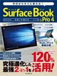 今日からすぐに使える! Surface Book&Pro 4 スタートガイド-電子書籍