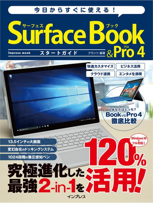 今日からすぐに使える! Surface Book&Pro 4 スタートガイド-電子書籍-拡大画像