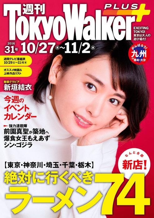 週刊 東京ウォーカー+ No.31 (2016年10月26日発行)拡大写真