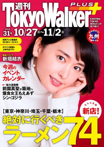 週刊 東京ウォーカー+ No.31 (2016年10月26日発行)-電子書籍
