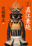 実伝 直江兼続-電子書籍