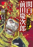 ジパング大乱 関白・前田慶次郎-電子書籍