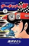 サーキットの狼(25)-電子書籍