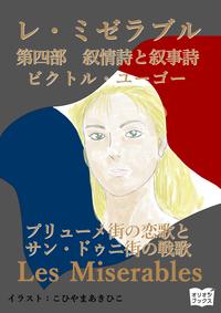 レ・ミゼラブル 第四部 叙情詩と叙事詩 プリューメ街の恋歌とサン・ドゥニ街の戦歌