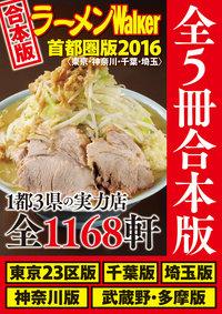 【合本版】ラーメンWalker首都圏版2016 <東京・神奈川・千葉・埼玉>