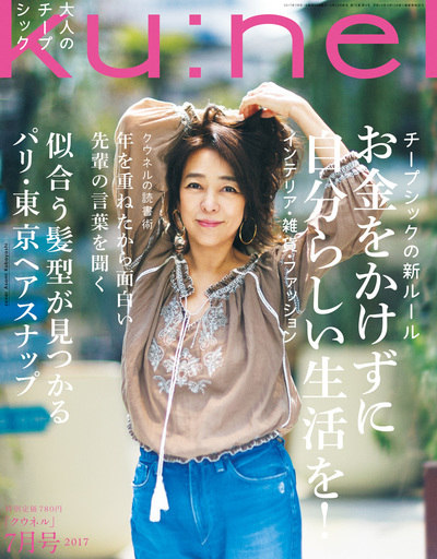 Ku:nel (クウネル) 2017年 7月号 [大人が賢く選ぶ、チープシック]-電子書籍