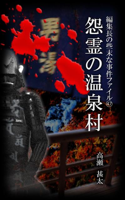 編集長の些末な事件ファイル47 怨霊の温泉村-電子書籍