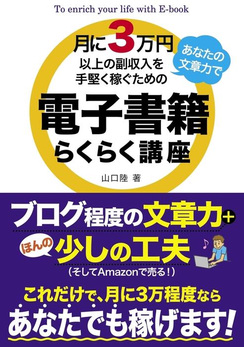 月に3万円以上の副収入をあなたの文章力で手堅く稼ぐための電子書籍らくらく講座拡大写真