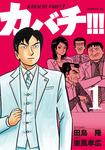 カバチ!!! -カバチタレ!3-(1)-電子書籍