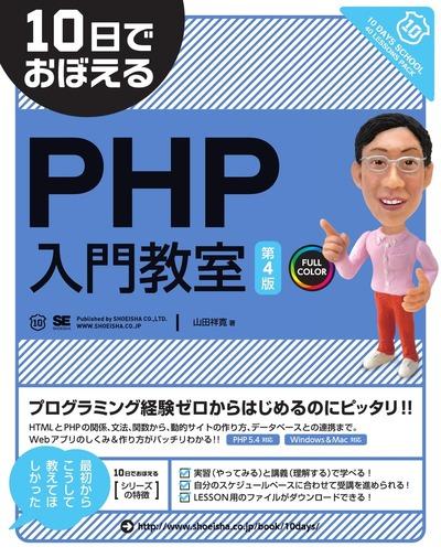10日でおぼえるPHP入門教室 第4版-電子書籍