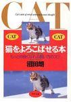 猫をよろこばせる本 もっと仲良くなれる飼い方のコツ-電子書籍