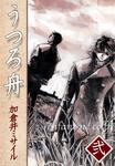 うつろ舟(2)-電子書籍