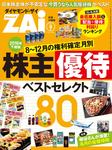 株主優待ベストセレクト80-電子書籍