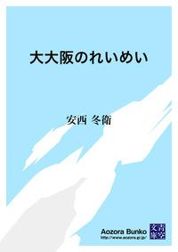 大大阪のれいめい-電子書籍