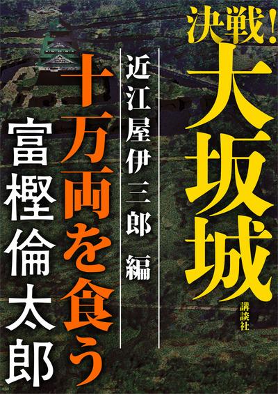 決戦!大坂城 近江屋伊三郎編 十万両を食う-電子書籍