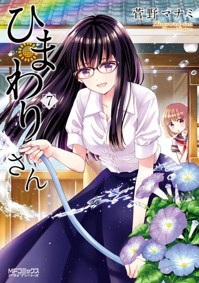 ひまわりさん 7-電子書籍