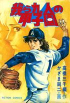 「我ら九人の甲子園(アクションコミックス)」シリーズ
