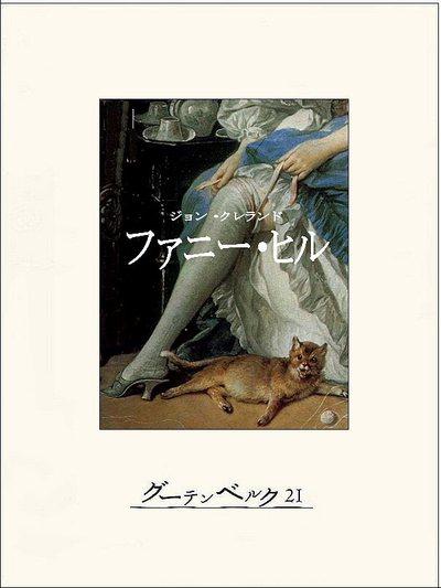 ファニー・ヒル-電子書籍