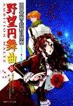 野望円舞曲 8-電子書籍