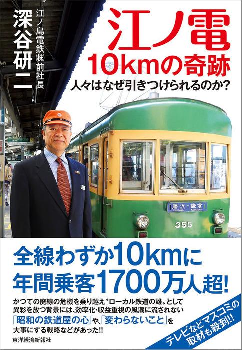 江ノ電 10kmの奇跡―人々はなぜ引きつけられるのか?拡大写真