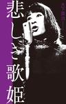 悲しき歌姫 藤圭子と宇多田ヒカルの宿痾-電子書籍
