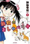動物のおしゃべり+(プラス)(1)-電子書籍