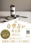 0学占い 海王星 2017-電子書籍
