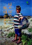 ほのぼの旅情カメラ-電子書籍