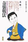 初段に挑戦する将棋シリーズ 奇襲戦法-電子書籍
